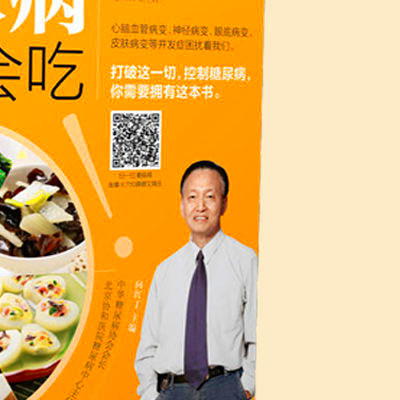 Diabetes Book to Red Ding Diabetes Smart Will Eat and ...