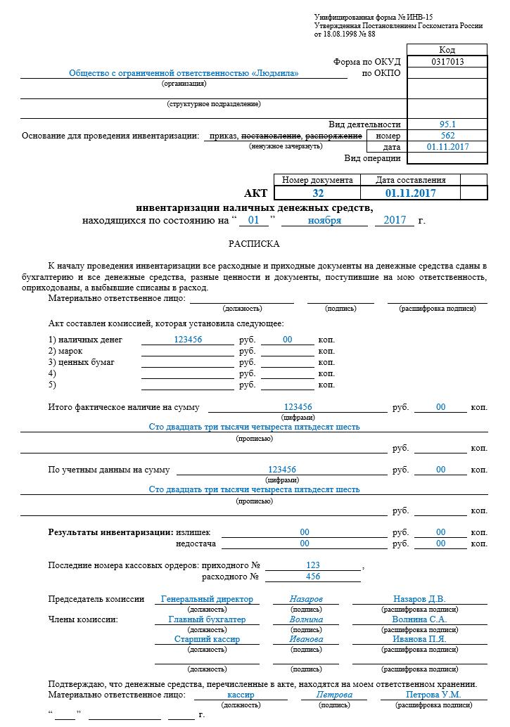 Акт инвентаризации денежных средств в кассе
