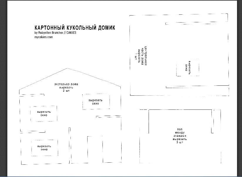 Схема дома для барби из картона.