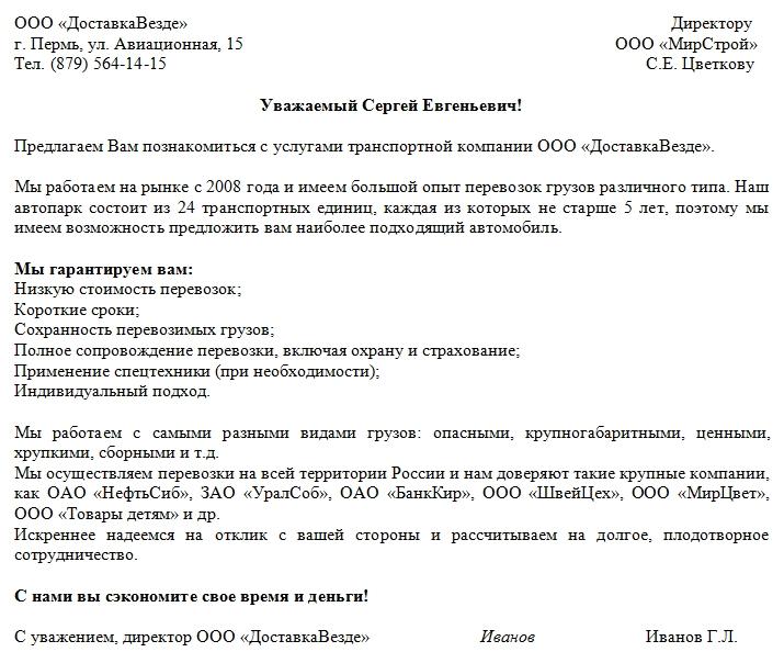 Образец письма для рассылки потенциальным клиентам