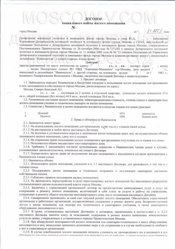 Подписание договора социального найма
