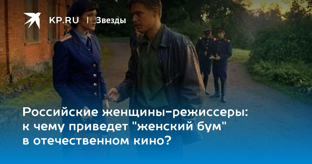 Женщины режиссеры русские