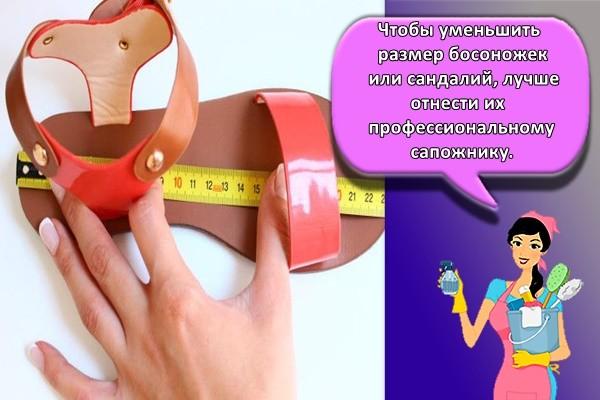 Чтобы уменьшить размер босоножек или сандалий, лучше отнести их профессиональному сапожнику