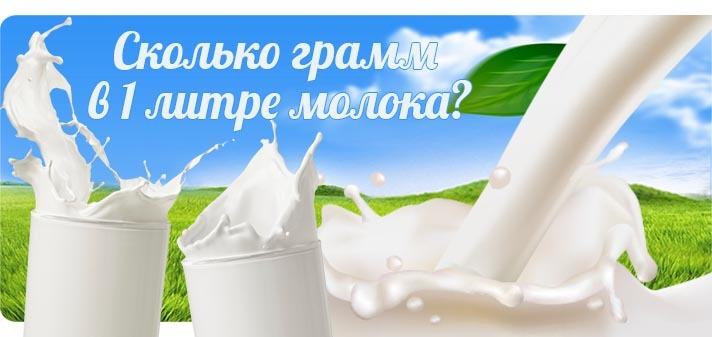 Сколько грамм молока в 1 литре