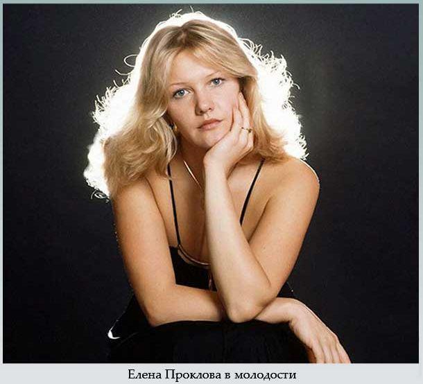 Елена проклова фото биография личная жизнь