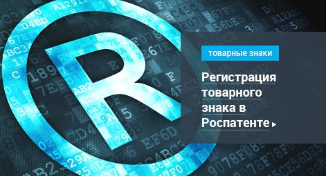 Запатентовать бренд в россии
