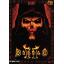 Logo de Diablo 2