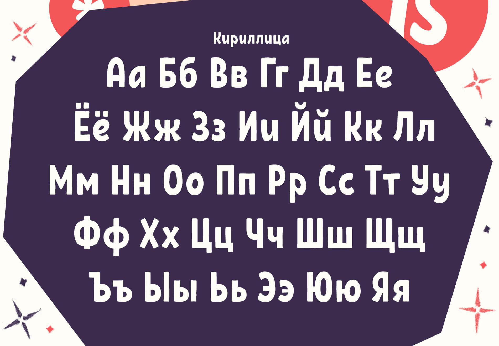 Шрифт с кириллицей Krabuler