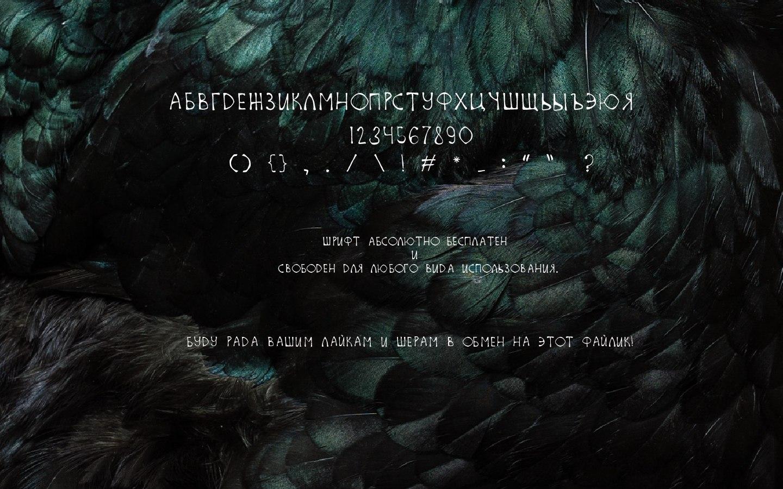 Необычный шрифт с кириллицей Kurica Lapoi