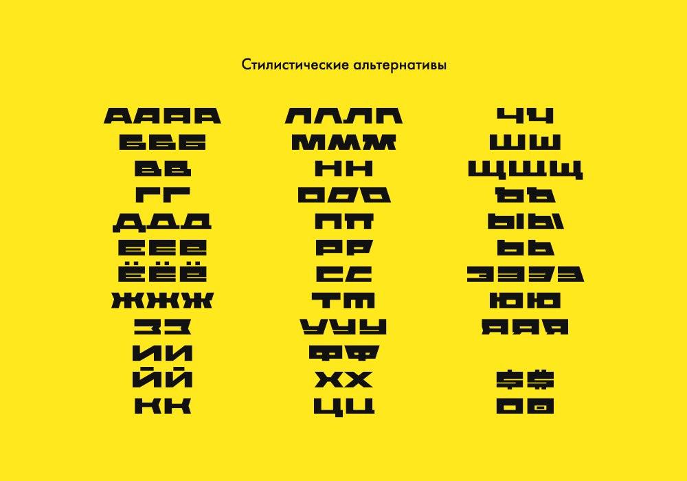 Русский акцидентный шрифт Гигант