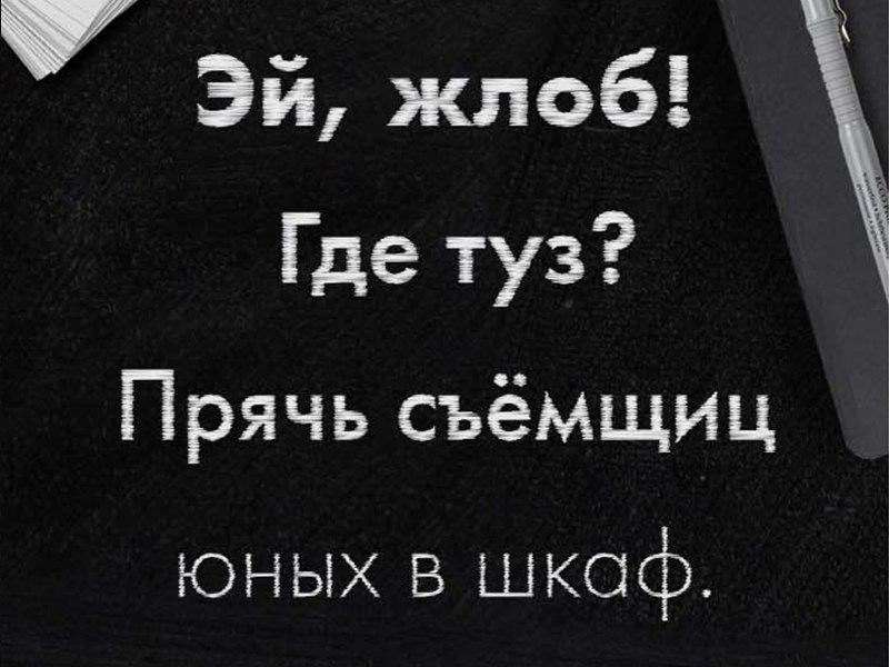 Меловой шрифт Schist