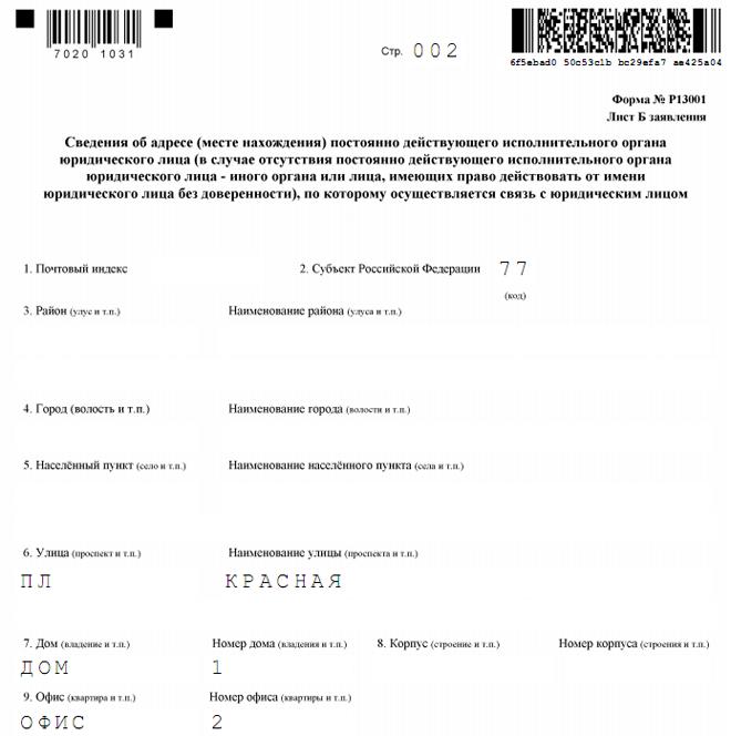 Решение о смене юр адреса образец