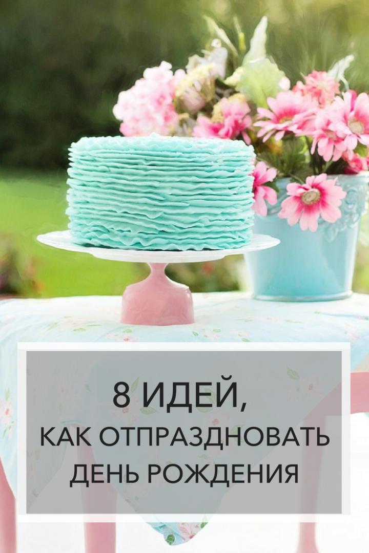 Отпраздновать день рождения в ноябре