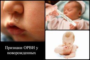 Комаровский лечение орви у грудничков