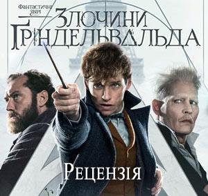 Рецензія на фільм «Фантастичні звірі: Злочини Ґріндельвальда»