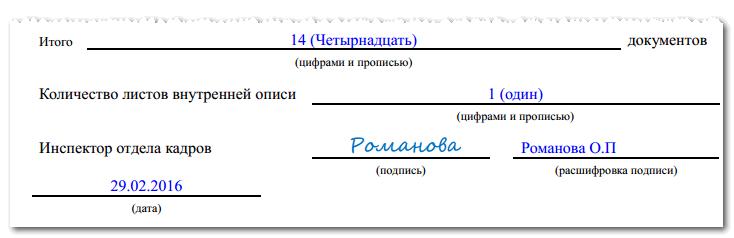 Папка для личного дела работника
