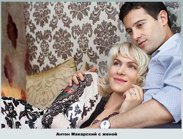 Супруги Макарские дома