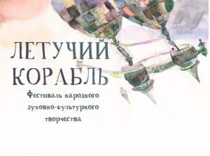 Фолк-фестиваль «ЛЕТУЧИЙ КОРАБЛЬ»