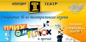 1 сентября NEBOLSHOY ТЕАТР открывает 16 театральный сезон!