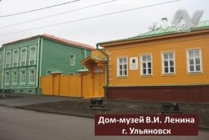 Дом-музей В.И.Ленина приглашает на экскурсии 1 сентября