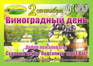 День винограда