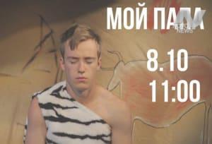 Молодежный театр 8 октября