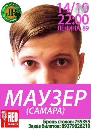 Маузер в Ульяновске