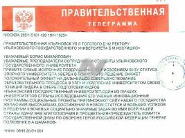 Шаманов поздравил УлГУ с присвоением статуса опорного ВУЗа