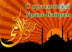 Завершился священный для мусульман месяц Рамазан