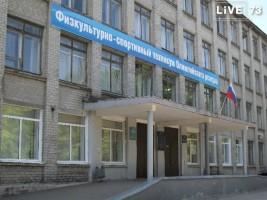В Ульяновской области пройдет праздничное мероприятие, посвященное 50-летию физкультурно-спортивного техникума Олимпийского резерва