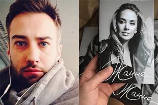 Дмитрий Шепелев выпустил книгу о Жанне Фриске и рассказал о ней в программе Андрея Малахова