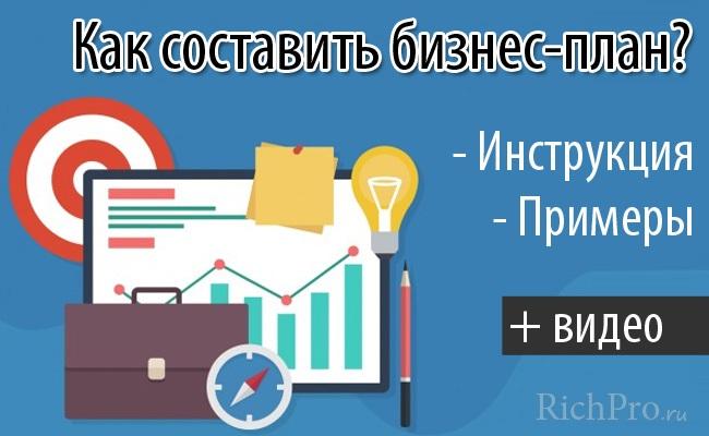 Скачать бесплатно бизнес план