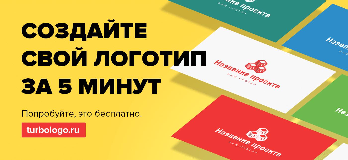 Создать логотип для интернет магазина онлайн бесплатно