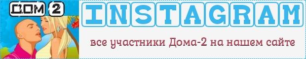 Инстаграм всех участников реалити-шоу Дом-2