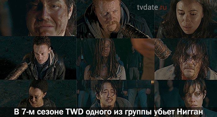 В начале 7 сезона ходячих один из группы будет убит