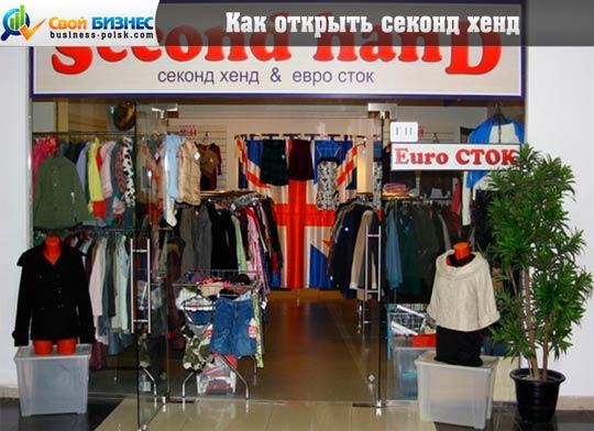 Как начать бизнес секонд хенд в украине