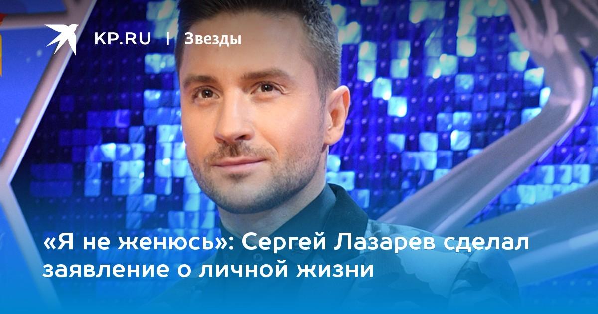 Сергей лазарев женился