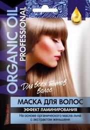 Organic oil маска professional для волос отзывы