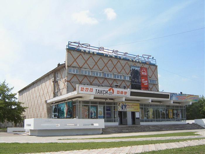Кинотеатры в комсомольске на амуре