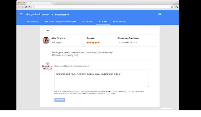 Моя компания google