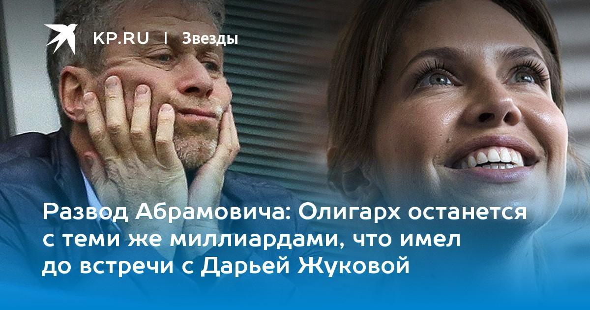 Александр жуков и абрамович