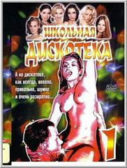 Студентческая дискотека (с русским переводом) / Disco Teenies (2002)