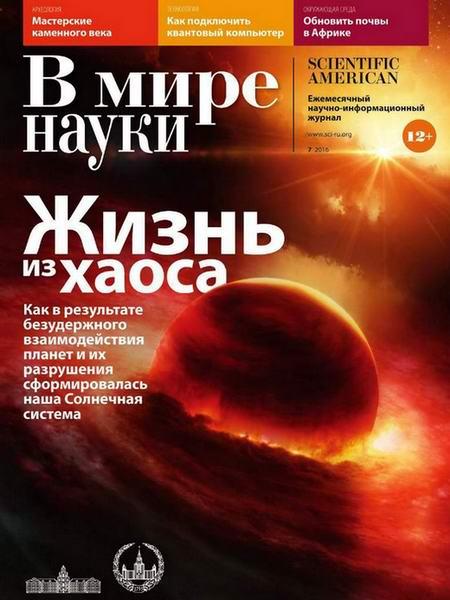 Читать научно популярные журналы i