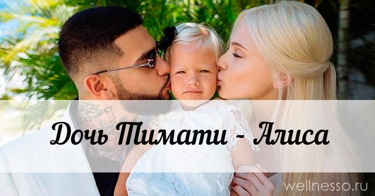 Дата рождения дочки тимати