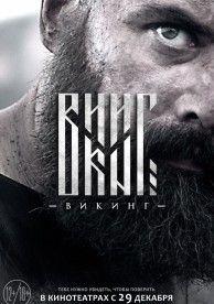 Фильм викинг с данилой козловским 2016 год