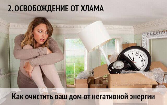 как очистить дом от негатива и поставить защиту: убрать хлам