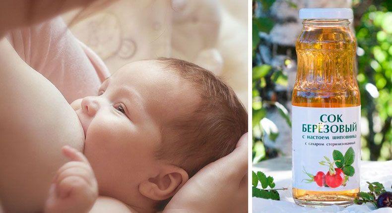 Можно ли при грудном вскармливании березовый сок