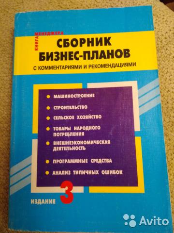 Сборник бизнес планов