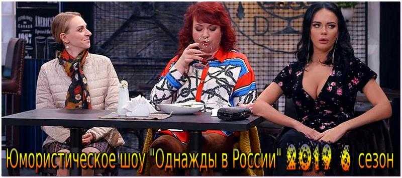 Однажды в россии актеры тнт