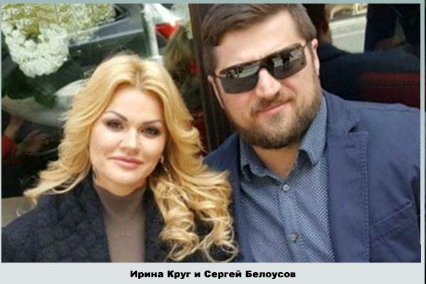 Ирина с третьим мужем